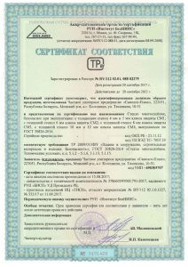 Сертификат соответствия по ГОСТ 30826-2014